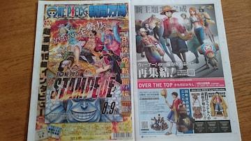 「ONE PIECE 」2019.8.2 日刊スポーツ
