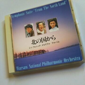 CD北の国からシンフォニックメモリアルアルバム〒送料無料