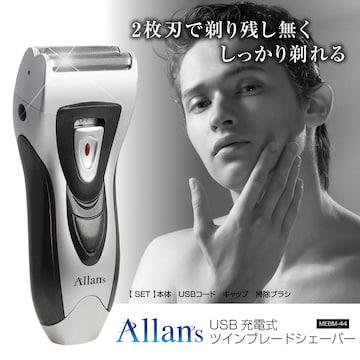 Allan's USB充電式ツインブレードシェーバー MEBM-44 ひげ剃り