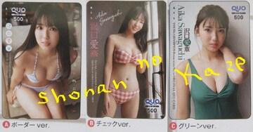 「沢口愛華」のオリジナルQUOカード全プレ応募用紙