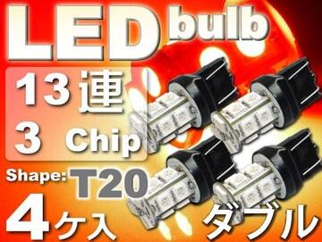 T20ダブル球LEDバルブ13連レッド4個 3ChipSMD as102-4