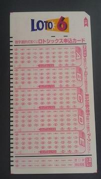 みずほ銀行、宝くじロト6申込カード5枚