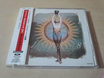 CD「フィット・エクササイズVOL.8」体操 フィットネス音楽●