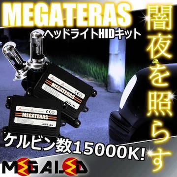 Mオク】MRワゴンMF21S/22s/33S系/ヘッドライトHIDキット/H4HiLow/15000K