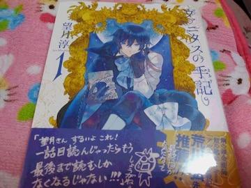 ヴァニタスの手記 コミック 1巻 未開封