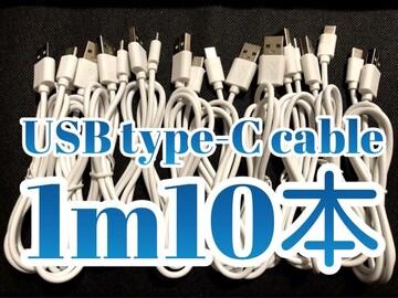 USBタイプCケーブル 1m10本