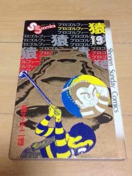★プロゴルファー猿 最終19巻★藤子不二雄