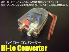 出力調節付スピーカー出力→RCA変換!2chハイローコンバーター