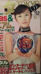 山口もえ・川原亜矢子【ポタTOKYO】1999年12月7日号