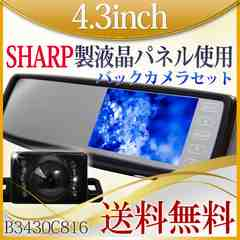 シャープ液晶 4.3インチ バックミラーモニター バックカメラ SET