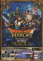 PS4/PS3 ドラゴンクエストヒーローズ 闇竜と世界樹の城 英雄の書 攻略本