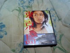 【DVD】東京島 窪塚洋介