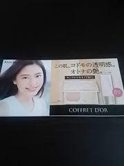 コフレドール 化粧下地+ファンデーション〈オークル-B〉