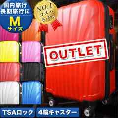 【アウトレット】スーツケース キャリーケース  Mサイズ