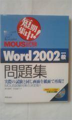 MOUS試験/ワード2002一般/問題集/CD付き/本