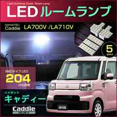 ハイゼットキャディー ピッタリ設計サイズ LED ルームランプセット HIJETCaddie LA700V