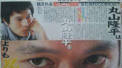 関ジャニ∞ 丸山隆平◇2012.6.30日刊スポーツSaturdayジャニーズ