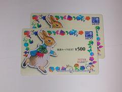 図書カードNEXT 1,000円分 送料無料 ゆうパケット