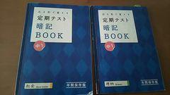 進研ゼミ中1☆定期テスト暗記ブック☆理社2冊セット