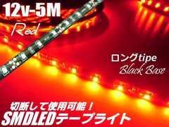 送料無料 12vLEDテープ 5m 300連球 赤 両配線付  防水SMD