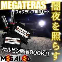 Mオク】ワゴンRスティングレー/MH34S系/フォグランプHIDキット/H8/6000K