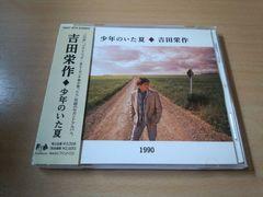 吉田栄作CD「少年のいた夏」廃盤●