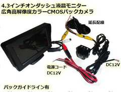 送料無料!4.3液晶モニター&超小型-防水バックカメラセット12V