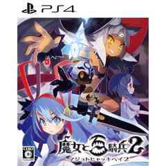 PS4》魔女と百騎兵2 限定版 [177000494]