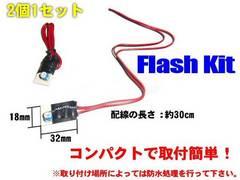 LEDストロボフラッシャーキット/2個 フラッシュ/点滅速度調整可