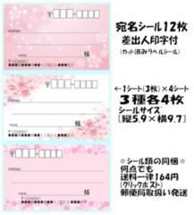 ★E-83★桜*宛名シール…3種12枚♪