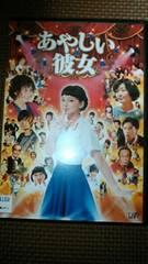 DVD あやしい彼女 多部未華子 倍賞美津子
