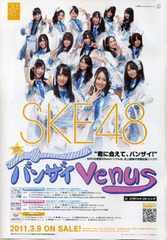 SKE48 非売品 バンザイビーナス