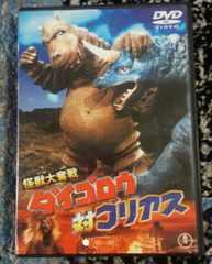 DVD 怪獣大奮戦 ダイゴロウVSゴリアス