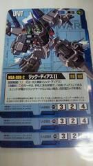 リック・ディアス�U/U-293/青/3枚セット/ガンダムウォー/GW