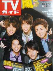 嵐★2009年8/15〜8/21号★TVガイド