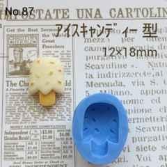 スイーツデコ型◆アイスキャンディー◆ブルーミックス・レジン・粘土