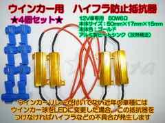★激安 LEDウインカー用 ハイフラ防止抵抗器 50W 6Ω 4個セット