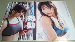 a★NMB48・白間美瑠★グラビア雑誌切抜き・10P。