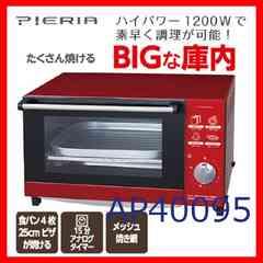 送料無料 新品 食パン4枚・ピザ25cm可 1200W オーブントースター/R