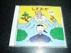 CD「/静岡限定CM曲集」即決