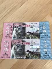 東武動物公園  ワンデーパス引換券