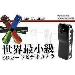 世界最小サイズ◆ドライブレコーダー小型ビデオカメラ