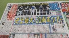 2018.7.2 日刊スポーツ「嵐」新聞ラスト�@枚