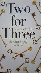 TWO for Three〓秋ケ瀬仁菜〓エブリスタwoman文庫