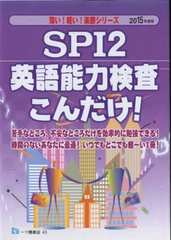 SPI2 英語能力検査こんだけ 2015年版 送料185円 即決