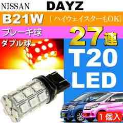 デイズ ブレーキ球 T20 ダブル球 27連 LED レッド 1個 as55