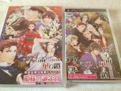 蝶の毒華の鎖〜大正艶恋異聞〜☆PSPソフト☆初回生産特典CD付