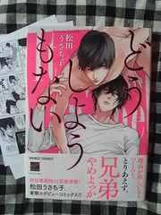 BL【どうしようもない】松田うさち子 ペーパー2種付★