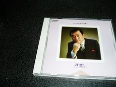 CD「フランク永井/大全集 オリジナルヒット3~君恋し」91年盤