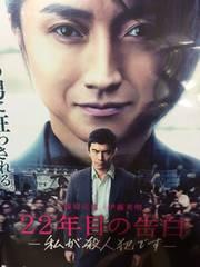 日本製正規版 映画 22年目の告白 -私が殺人犯です- Blu-ray